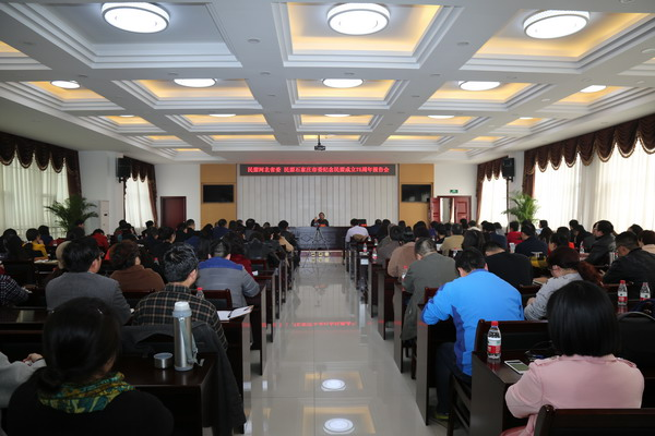 民盟河北省委、民盟石家庄市委联合举办纪念民盟成立75周年报告会